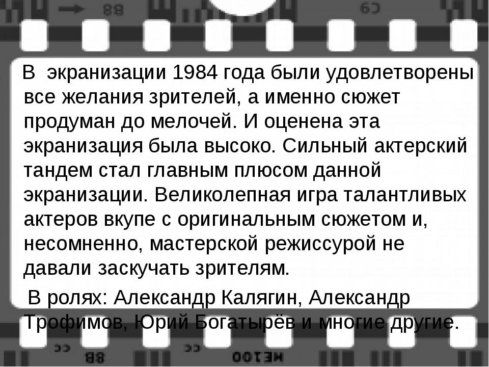 В экранизации 1984 года были удовлетворены все желания зрителей, а именно сю...