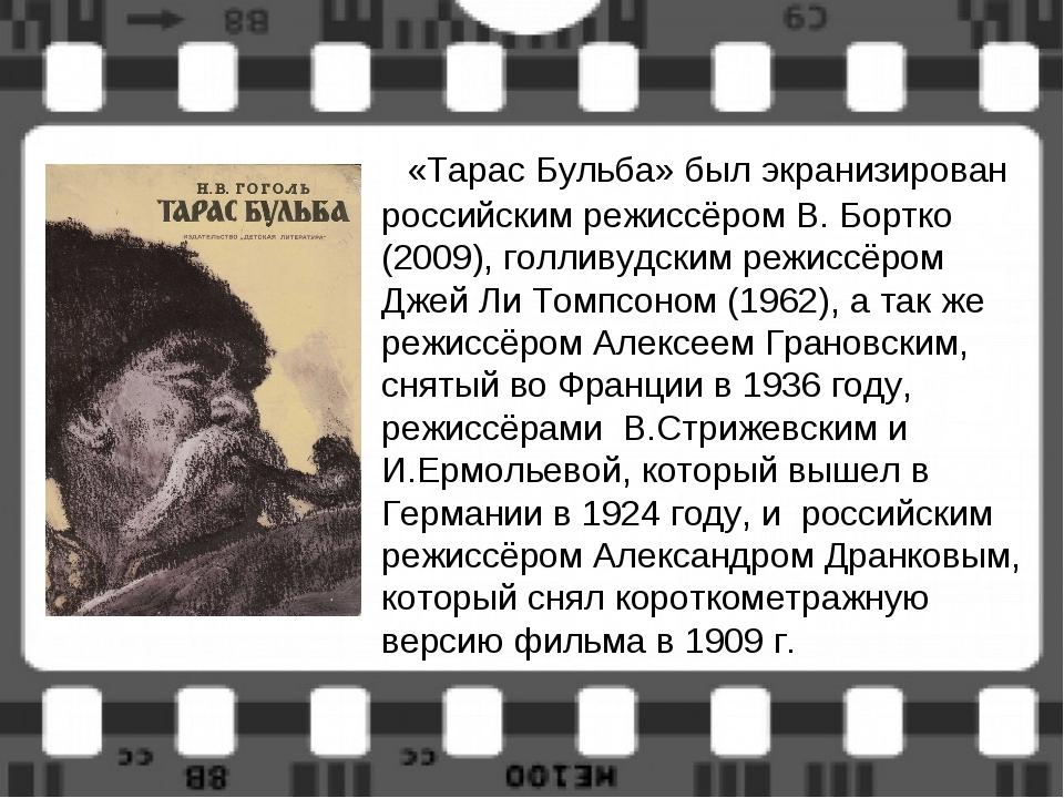 «Тарас Бульба» был экранизирован российским режиссёром В. Бортко (2009), гол...