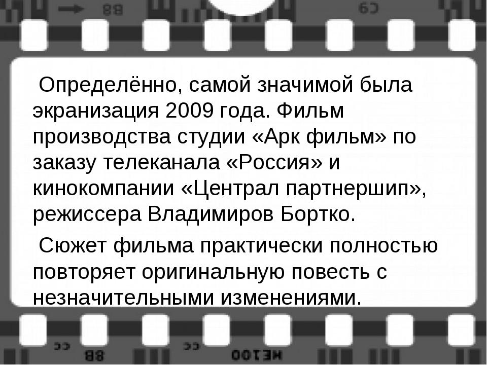 Определённо, самой значимой была экранизация 2009 года. Фильм производства с...