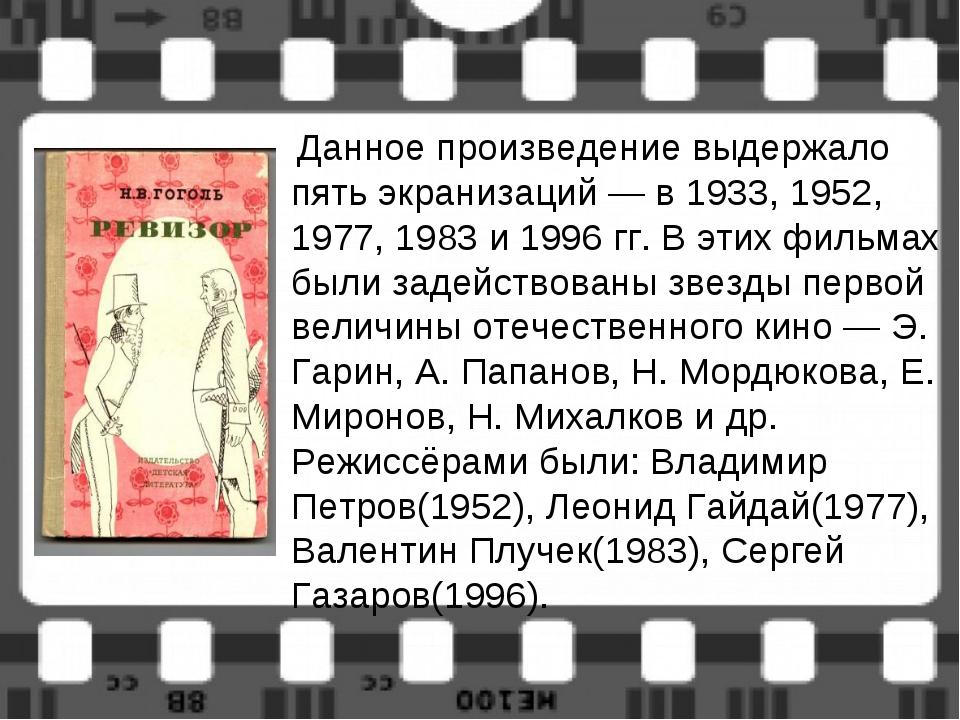 Данное произведение выдержало пять экранизаций — в 1933, 1952, 1977, 1983 и...