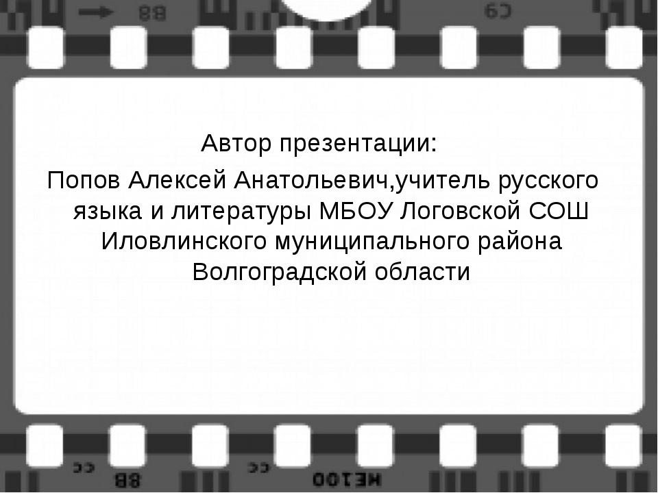 Автор презентации: Попов Алексей Анатольевич,учитель русского языка и литерат...