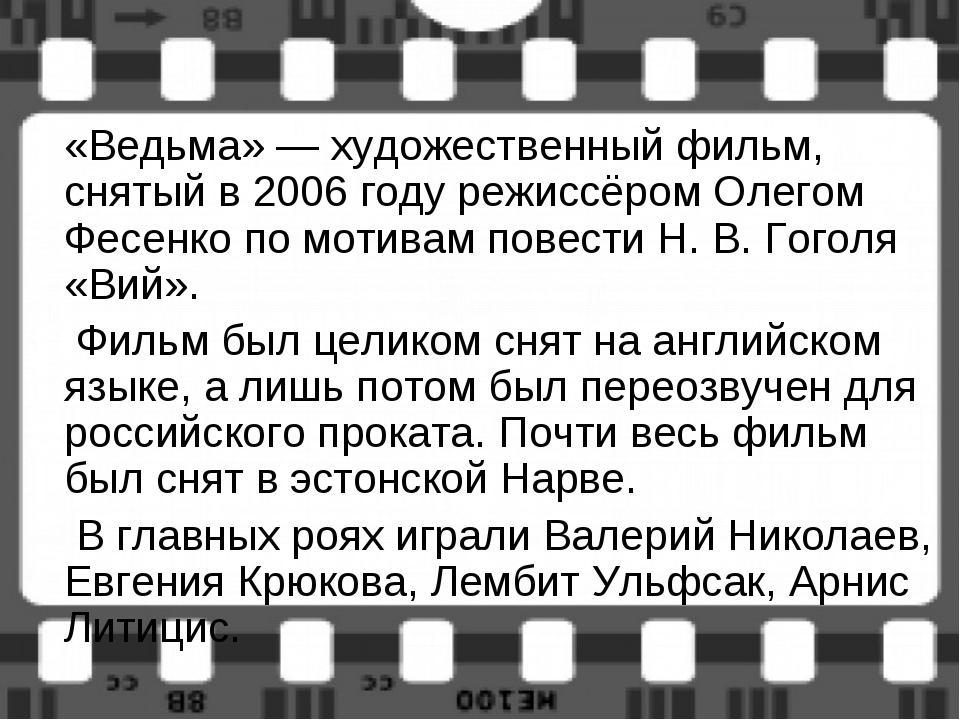 «Ведьма» — художественный фильм, снятый в 2006 году режиссёром Олегом Фесенк...