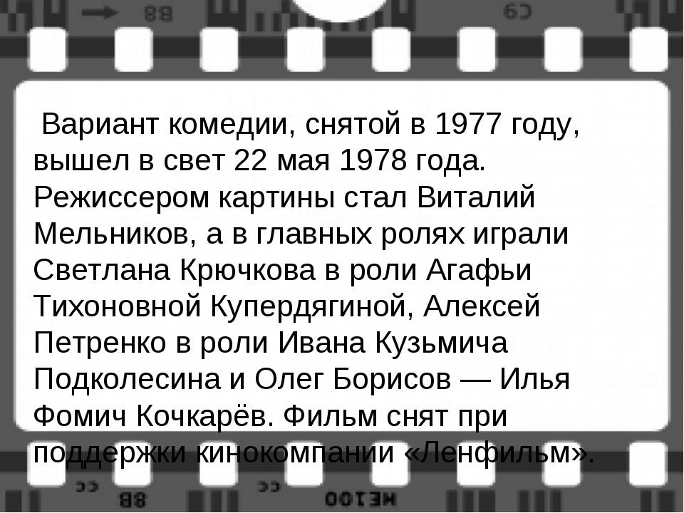 Вариант комедии, снятой в 1977 году, вышел в свет 22 мая 1978 года. Режиссер...