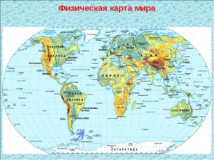 Физическая карта мира Африка