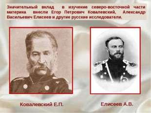 Значительный вклад в изучение северо-восточной части материка внесли Егор Пет