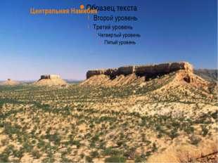 Центральная Намибия