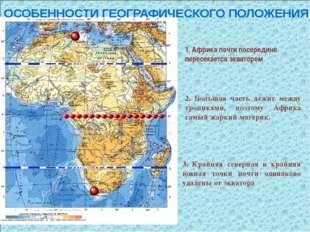 1. Африка почти посередине пересекается экватором 2. Большая часть лежит меж