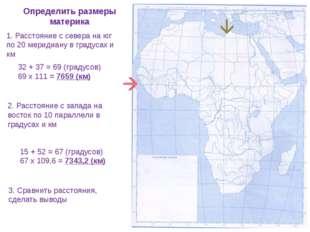 Определить размеры материка 1. Расстояние с севера на юг по 20 меридиану в гр