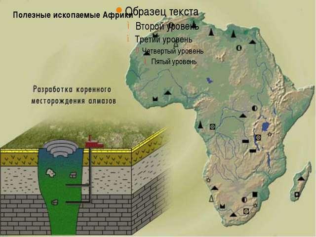 Полезные ископаемые Африки