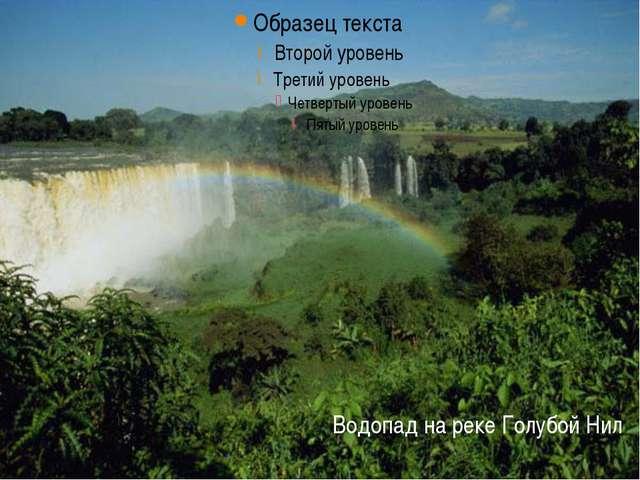 Водопад на реке Голубой Нил