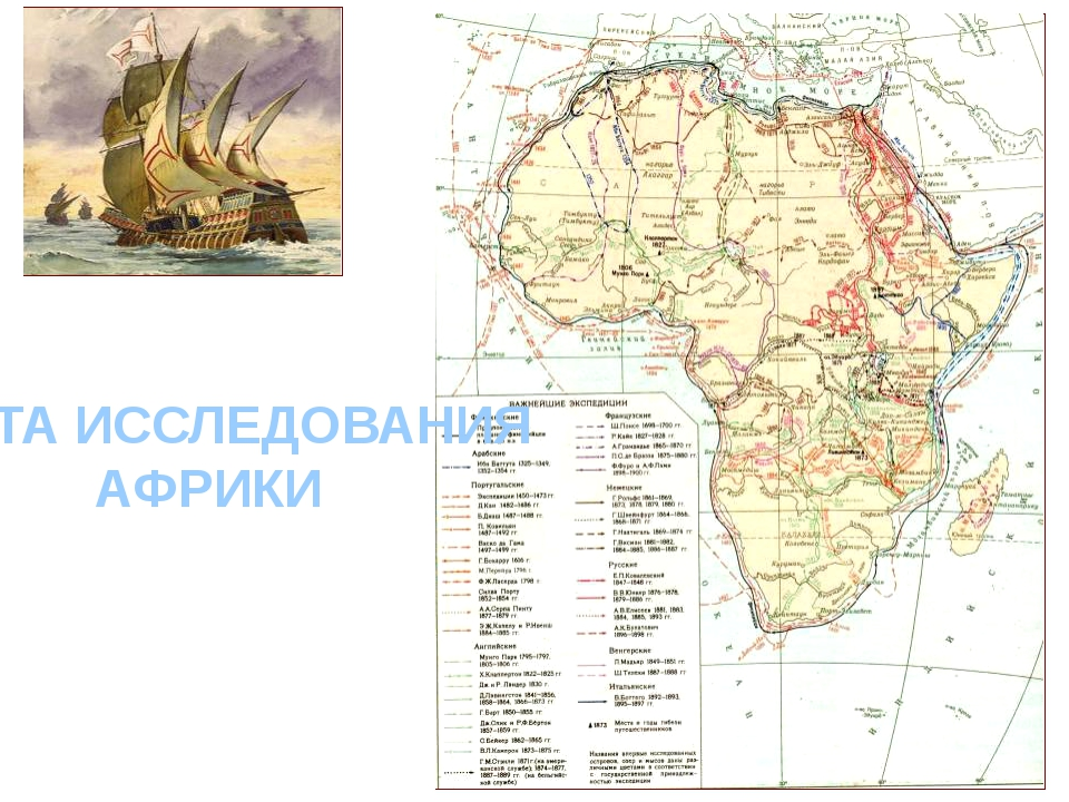 КАРТА ИССЛЕДОВАНИЯ АФРИКИ