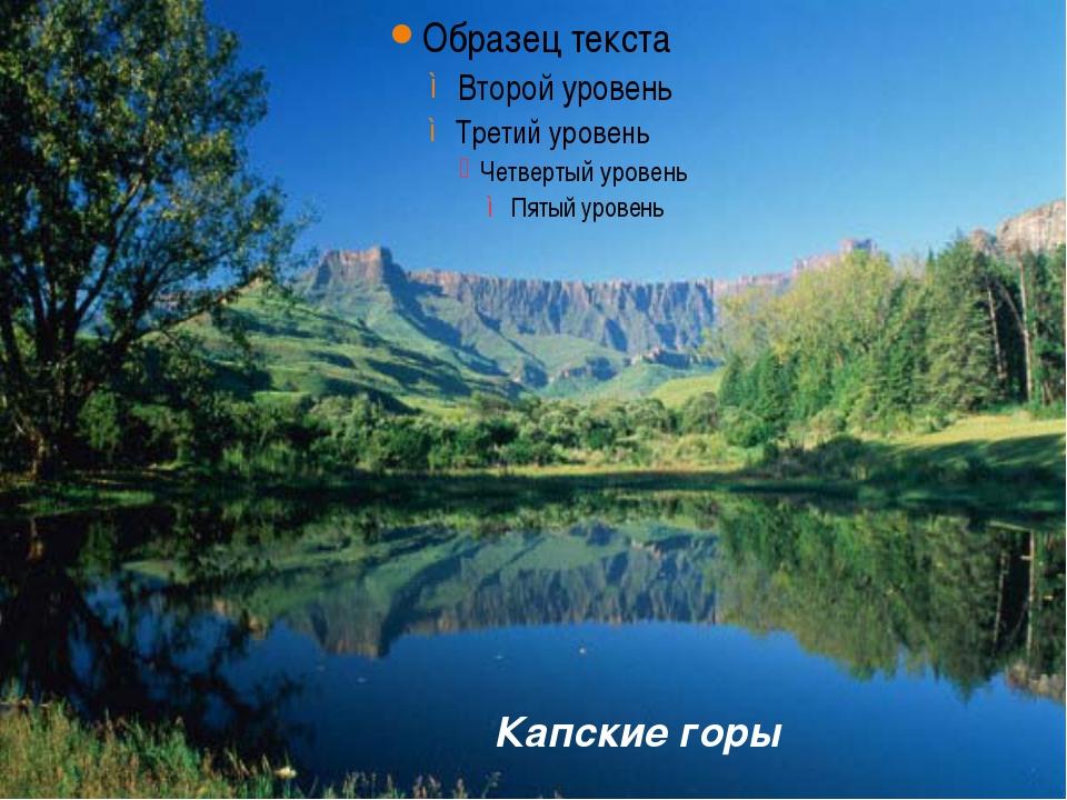 Капские горы