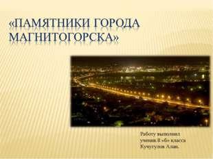 Работу выполнил ученик 8 «б» класса Кучугулов Алан.