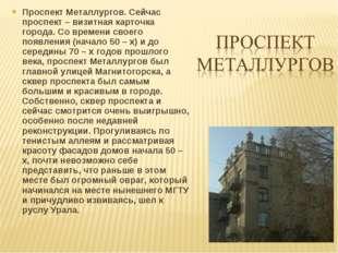 Проспект Металлургов. Сейчас проспект – визитная карточка города. Со времени