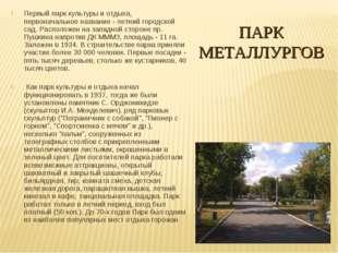 ПАРК МЕТАЛЛУРГОВ Первый парк культуры и отдыха, первоначальное название - лет