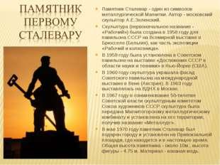 Памятник Сталевар - один из символов металлургической Магнитки. Автор - моско