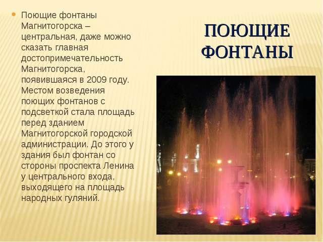 Поющие фонтаны Магнитогорска – центральная, даже можно сказать главная достоп...
