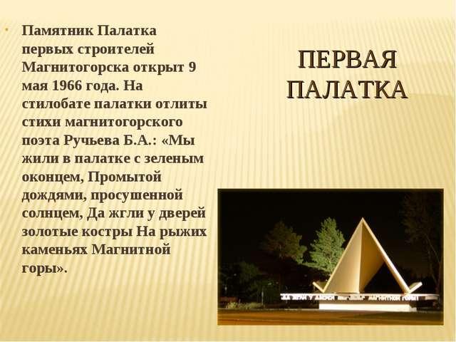 ПЕРВАЯ ПАЛАТКА Памятник Палатка первых строителей Магнитогорска открыт 9 мая...