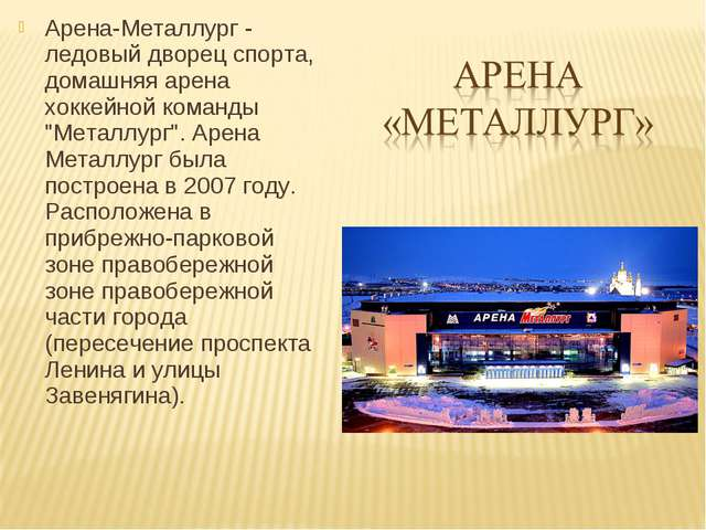 "Арена-Металлург - ледовый дворец спорта, домашняя арена хоккейной команды ""Ме..."