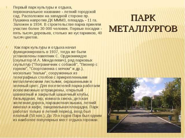 ПАРК МЕТАЛЛУРГОВ Первый парк культуры и отдыха, первоначальное название - лет...