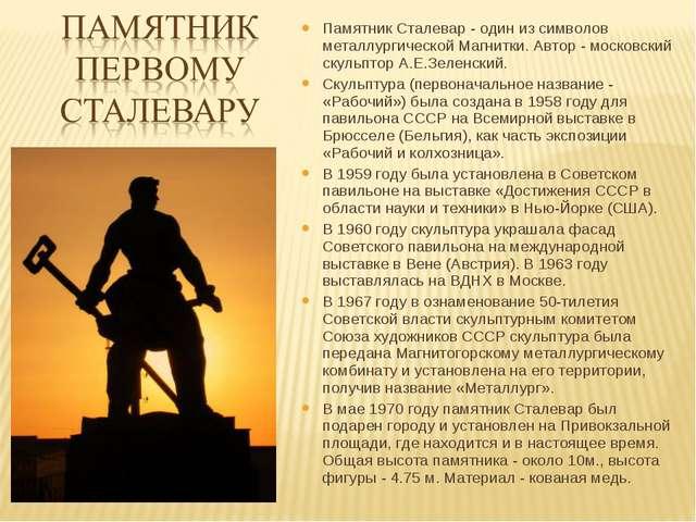 Памятник Сталевар - один из символов металлургической Магнитки. Автор - моско...