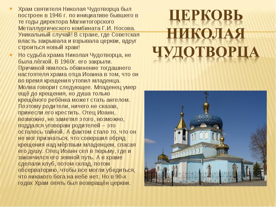 Храм святителя Николая Чудотворца был построен в 1946 г. по инициативе бывшег...