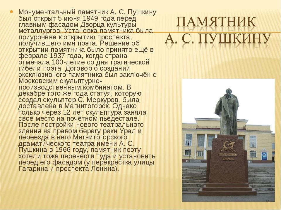 Монументальный памятник А. С. Пушкину был открыт 5 июня 1949 года перед главн...