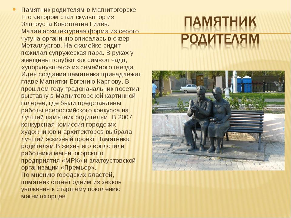 Памятник родителям в Магнитогорске Его автором стал скульптор из Златоуста К...