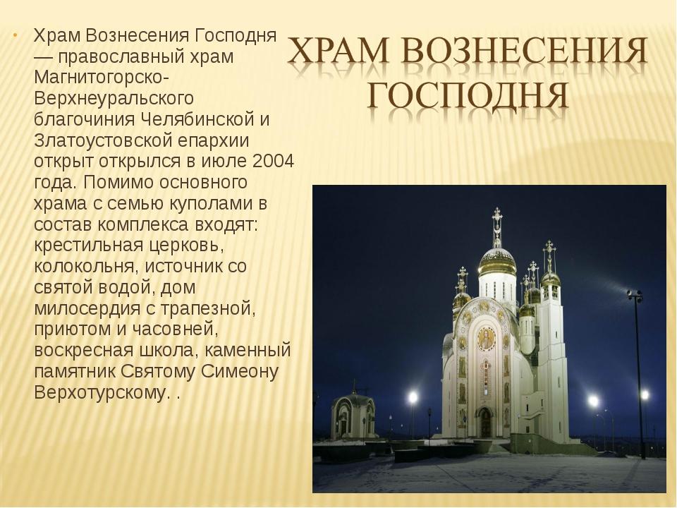 Храм Вознесения Господня — православный храм Магнитогорско- Верхнеуральского...
