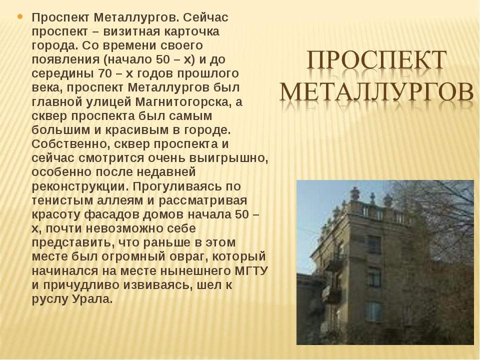 Проспект Металлургов. Сейчас проспект – визитная карточка города. Со времени...