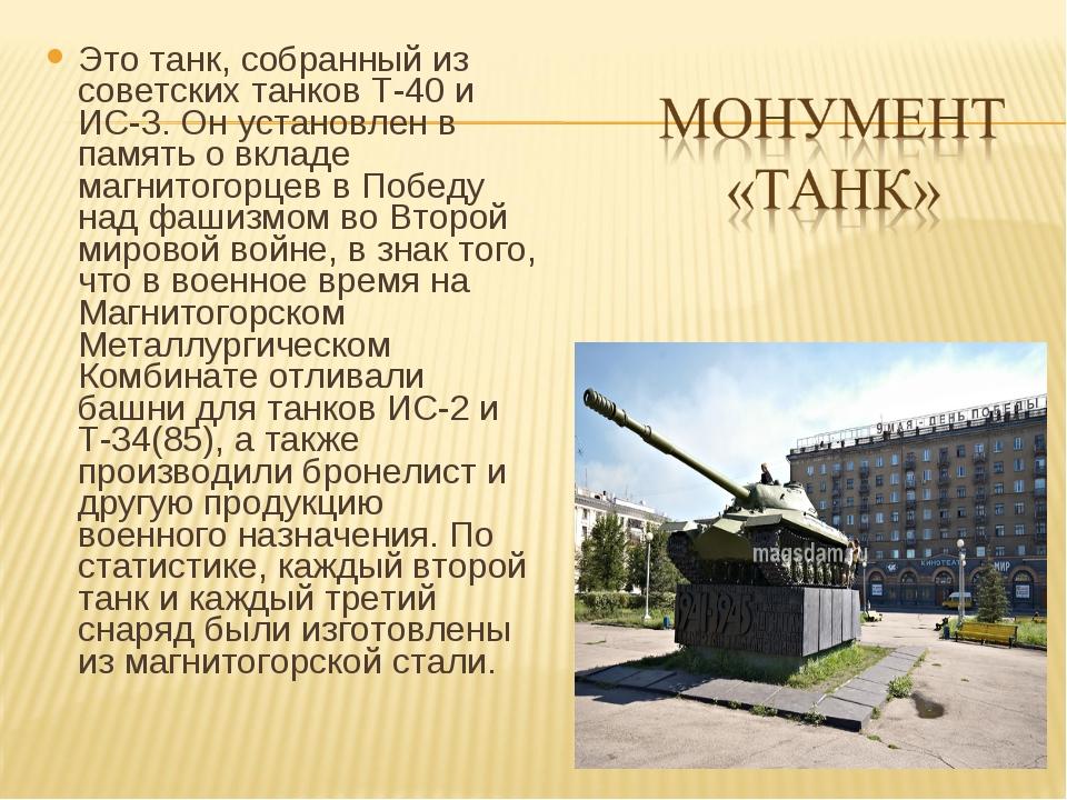 Это танк, собранный из советских танков Т-40 и ИС-3. Он установлен в память о...