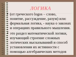 ЛОГИКА (от греческого logos – слово, понятие, рассуждение, разум) или: формал