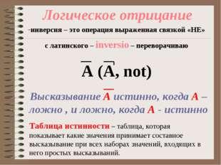 Логическое отрицание инверсия – это операция выраженная связкой «НЕ» с латинс