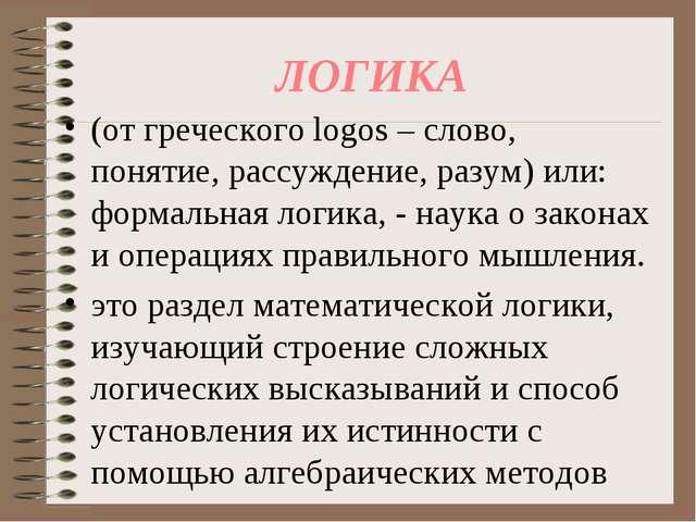 ЛОГИКА (от греческого logos – слово, понятие, рассуждение, разум) или: формал...