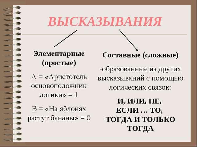 ВЫСКАЗЫВАНИЯ Элементарные (простые) А = «Аристотель основоположник логики» =...