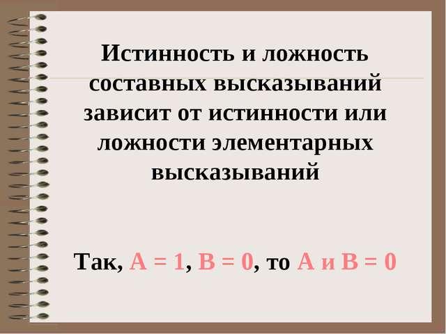 Истинность и ложность составных высказываний зависит от истинности или ложнос...