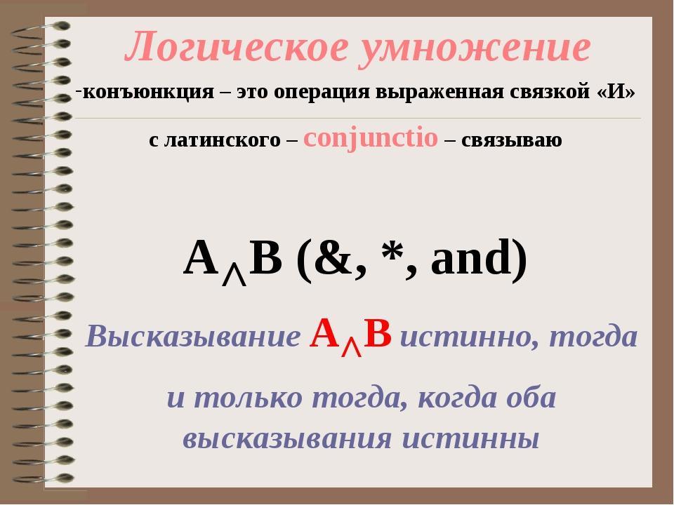 Логическое умножение конъюнкция – это операция выраженная связкой «И» с латин...