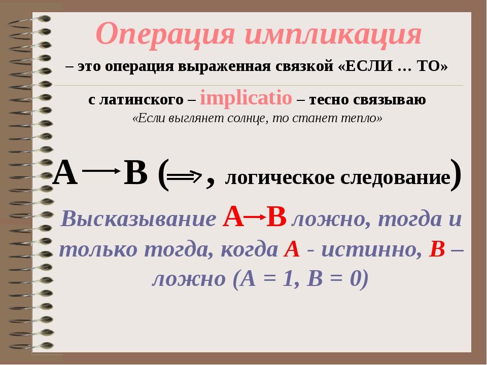 Операция импликация – это операция выраженная связкой «ЕСЛИ … ТО» с латинског...