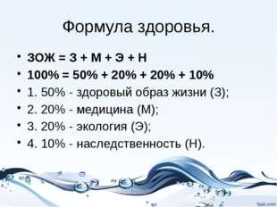 Формула здоровья. ЗОЖ = З + М + Э + Н 100% = 50% + 20% + 20% + 10% 1. 50% - з