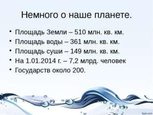 Немного о наше планете. Площадь Земли – 510 млн. кв. км. Площадь воды – 361 м