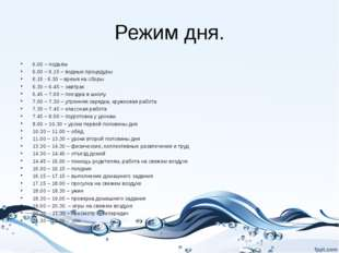 Режим дня. 6.00 – подъём 6.00 – 6.15 – водные процедуры 6.15 - 6.30 – время н