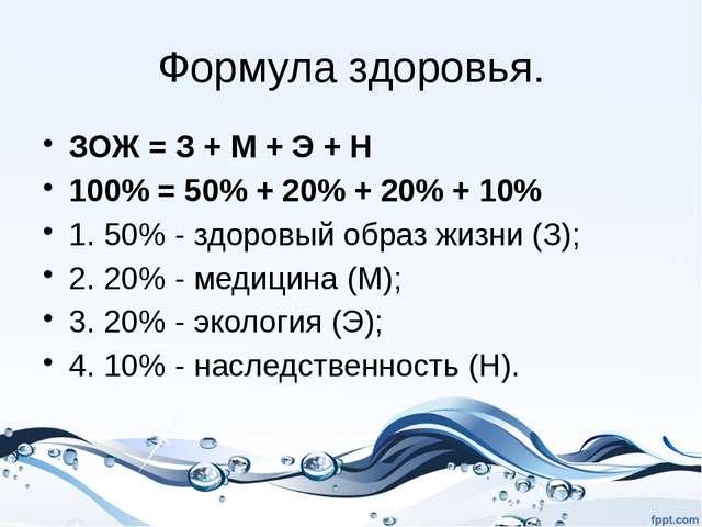 Формула здоровья. ЗОЖ = З + М + Э + Н 100% = 50% + 20% + 20% + 10% 1. 50% - з...