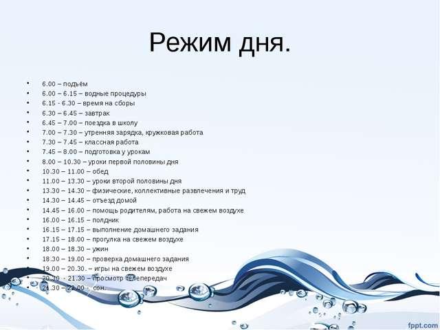Режим дня. 6.00 – подъём 6.00 – 6.15 – водные процедуры 6.15 - 6.30 – время н...