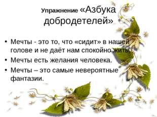 Упражнение «Азбука добродетелей» Мечты - это то, что «сидит» в нашей голове и