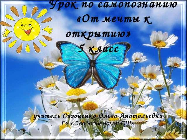 Урок по самопознанию «От мечты к открытию» 5 класс учитель Сизоненко Ольга А...