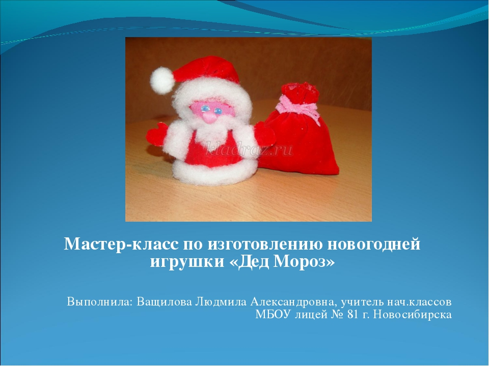 Мастер-класс по изготовлению новогодней игрушки «Дед Мороз» Выполнила: Ващило...