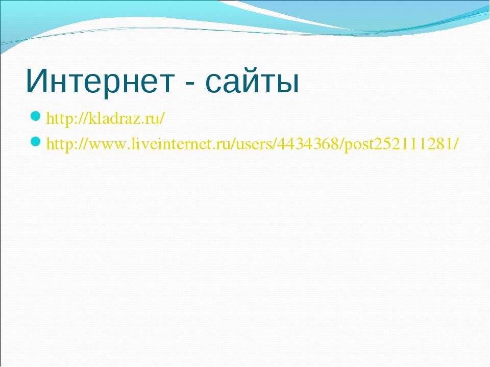 Интернет - сайты http://kladraz.ru/ http://www.liveinternet.ru/users/4434368/...