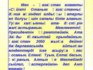 Мен – Қазақстан азаматы «Сүйікті Отаным Қазақстанның дүние жүзіндегі алдыңғы