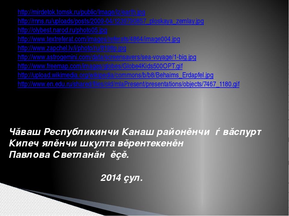 http://mirdetok.tomsk.ru/public/Image/lz/earth.jpg http://rnns.ru/uploads/pos...