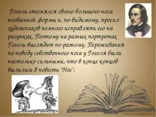 Гоголь стеснялся своего большого носа необычной формы и, по-видимому, просил